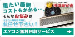 エアコンの無料回収サービス